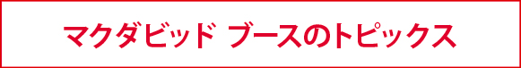 TokyomarathonEXPO2016_McDavid_3