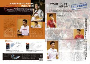 月刊バスケットボール2018年1月号_SD企画